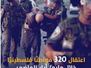 الاحتلال يعتقل 320 مواطنًا بينهم 35 طفلًا خلال الشهر الماضي