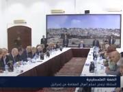 السلطة ترفض تسلم أموال المقاصة من إسرائيل