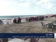 البحر وجهة المواطنين في ظل الحصار والإغلاق بسبب جائحة كورونا
