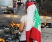 لبنان: محتجون يقطون الطريق العام شمال طرابلس