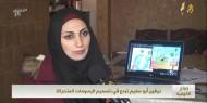 خاص بالفيديو|| نيفين.. فتاة فلسطينية تبدع في تصميم الرسومات المتحركة