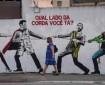 أكثر من 52 ألف حالة وفاة بفيروس كورونا في البرازيل