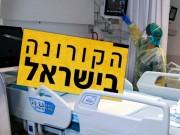 صحة الاحتلال: 58 وفاة و4868 إصابة جديدة بكورونا