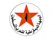 الديمقراطية: رد خارجية الاحتلال على باشليه تعبير وقح وعداء لحقوق الإنسان