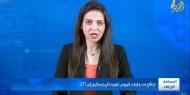 ارتفاع عدد وفيات فيروس كورونا في دولة الاحتلال إلى 284