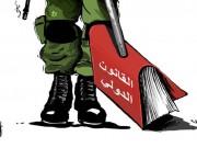 القانون الدولي.. والاحتلال الإسرائيلي
