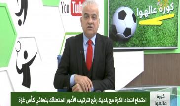 اتحاد الكرة يبحث مع بلدية رفح الترتيبات المتعلقة بنهائي كأس غزة