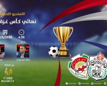 خاص   بث مباشر لنهائي كأس غزة 2020.. فقرة تحليلية
