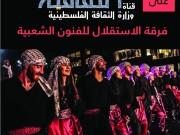 بالصور|| الثقافة تبث فقرات استعراضية لفرق فنية فلسطينية