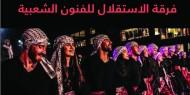 بالصور   الثقافة تبث فقرات استعراضية لفرق فنية فلسطينية