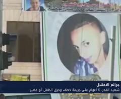 شهيد الفجر .. 6 أعوام على جريمة خطف وحرق الطفل أبو خضير