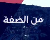 لدعم التراث الفلسطيني وإحيائه.. تنظيم سوق البابورية في بيرزيت