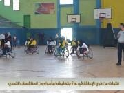 فتيات غزة يتحدين الإعاقة بالرياضة والتنافس
