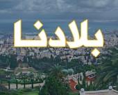بلادنا| معالم عن بلدات وقرى ولاجئي بيت دراس المهجرة