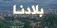 الأهازيج والموروث الشعبي الفلسطيني.. أصالة وحضارة
