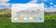 أحوال الطقس مع الراصد الجوي ليث العلامي