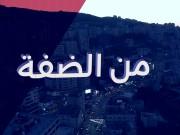 المقاومة الشعبية في بيت دجن.. نضال مستمر وعزيمة لا تلين