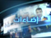 موقف تيار الإصلاح الديمقراطي بحركة فتح من الانتخابات الفلسطينية