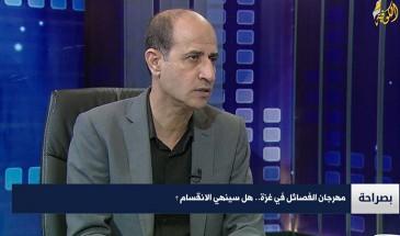 بصراحة| مهرجان الفصائل في غزة.. هل سينهي الانقسام؟