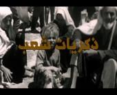 أبو أنور يروي ذكريات ما قبل الهجرة من مدينة إسدود
