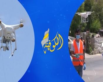 خاص بالفيديو|| بلدة فلسطينية تستعين بالطائرات المسيرة في علاج مصابي كورونا