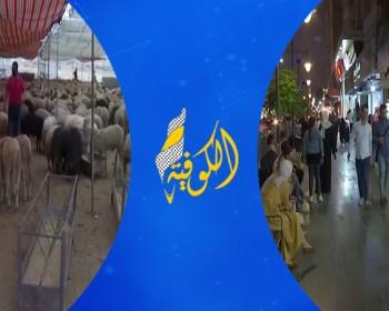 خاص بالفيديو|| الحياة تعود لأسواق الأردن مع اقتراب عيد الأضحى وانحسار كورونا