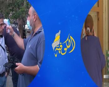خاص بالفيديو|| قيود العزل تقضي على مظاهر العيد في لبنان
