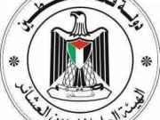 """""""العشائر """" تدعو أبناء الشعب الفلسطيني للتبرع بالدم لمصابي انفجار بيروت"""