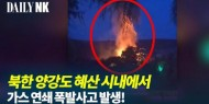 15 قتيلا وعشرات الإصابات في انفجار كبير بكوريا الشمالية