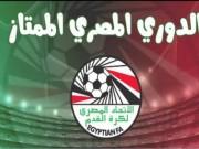 عجلة الدوري المصري تعود للدوران بمواجهة بين الزمالك والمصري البورسعيدي