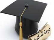 تهاني أبوصلاح أصغر طالبة في فلسطين حاصلة على شهادة الدكتوراه