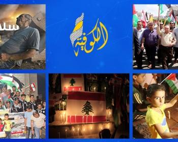 خاص بالفيديو والصور|| تيار الإصلاح يطلق حملة تضامنية في حب بيروت