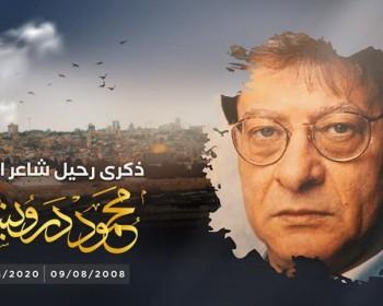شاهد|| تيار الإصلاح يطلق حملة إلكترونية لتخليد ذكرى محمود درويش