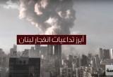 أبرز تداعيات انفجار بيروت