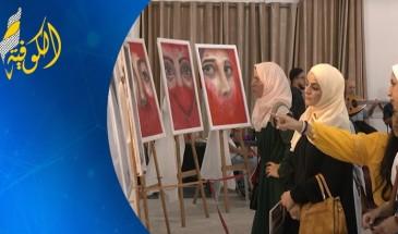 """""""شيزوفرينيا غزة"""" معرض تشكيلي يعكس واقع المرأة الفلسطينية"""