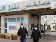 الصحة العالمية: نصف مستشفيات بيروت خارج الخدمة بسبب نقص المعدات الطبية