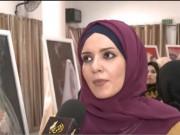 """"""" شيزوفرينيا غزة"""" معرض تشكيلي يعكس واقع المرأة الفلسطينية"""