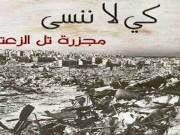 خاص بالفيديو|| تل الزعتر.. أبشع إبادة جماعية في تاريخ القضية فلسطينية