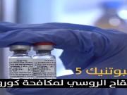 سبوتنيك 5.. اللقاح الروسي لمكافحة كورونا