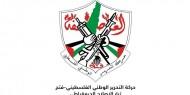 """تيار الإصلاح يدعو الأمم المتحدة إلى الضغط على """"إسرائيل"""" لرفع الحصار عن قطاع غزة"""