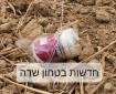 إعلام العدو: العثور على بالونات مفخخة في بلدات محيطة بغزة