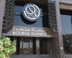 هيئة أسواق المال توافق على إدارج أسهم بورصة الكويت بالسوق الأولى