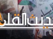 أبرز ما خطته الأقلام والصحف 26/11/2020