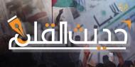 أبرز ما خطته الأقلام والصحف 19/9/2020