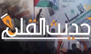 أبرز ما خطته الأقلام والصحف 24/10/2020