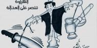 فلسطين.. قمع القضاة