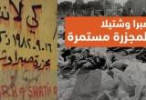 صبرا وشاتيلا.. جرح نازف في ذاكرة فلسطين