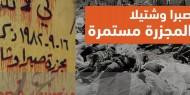 مسيرة حاشدة إحياء للذكرى الـ38 لمجزرة صبرا وشاتيلا