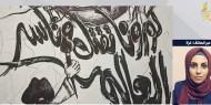 نسرين وشاح توثق جاحة كورونا من خلال الفن التشكيلي