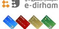 درهم إلكتروني إماراتي لدعم بناء الاقتصاد الرقمي